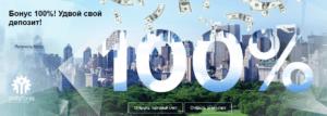 Бонус 100 процентов от Инстафорекс